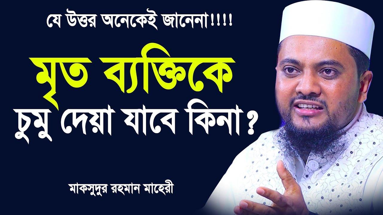 আপনজন কেউ মারা গেলে তাকে চুমু দেয়া যাবে কিনা? জেনে নিন। Maksudur Rahman Maheri