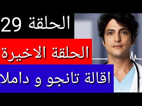 مسلسل الطبيب المعجزة الحلقة 29 كاملة اقالة تانجو و داملا الحلقة الاخيرة مترجمة للعربية الإعلان Youtube