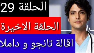 مسلسل الطبيب المعجزة الحلقة 29 كاملة | اقالة تانجو و داملا | الحلقة الاخيرة مترجمة للعربية | الإعلان