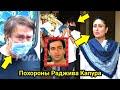 Раджива Капура проводили в последний путь. Причина кончины индийского актера.