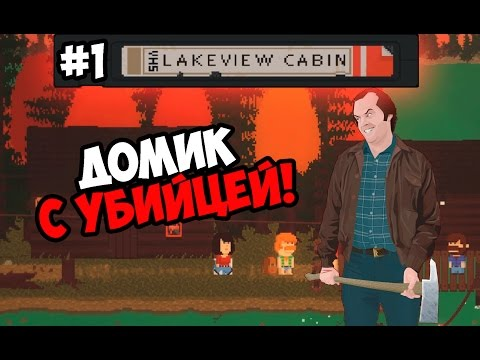 Lakeview Cabin Collection #1 ★ ДОМИК С УБИЙЦЕЙ! ★