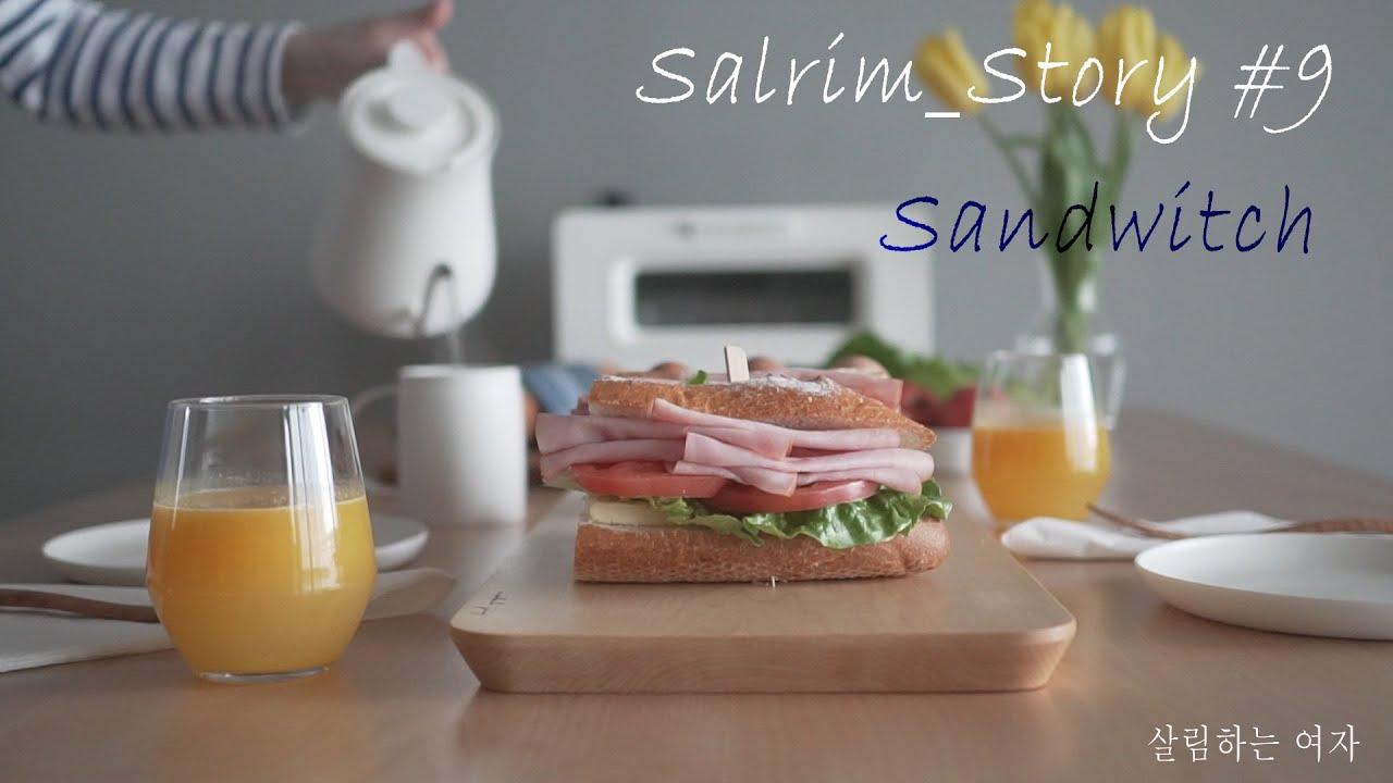 샌드위치 3종류 만들기 / 모닝빵 에그 샌드위치 / 당근라페 샌드위치 / 바게트 샌드위치