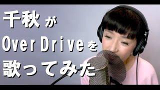 千秋がOver Driveを歌ってみた