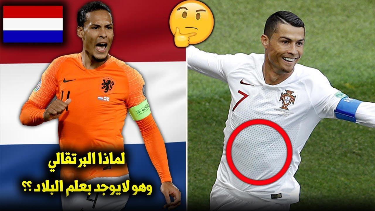 لماذا لاتوجد إعلانات على قمصان المنتخبات؟ ولماذا بعضها يرتدي قمصان بألوان لاتوجد في أعلامها؟