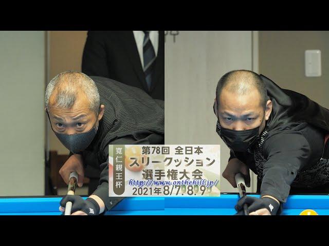 第78回 全日本3C選手権《ベスト4》:船木耕司 vs 宮下崇生