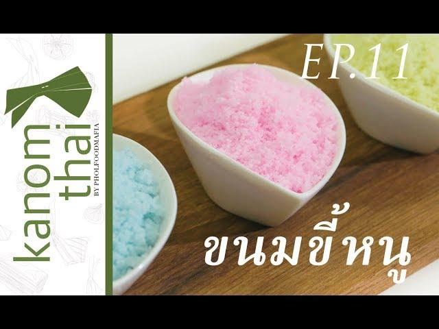 Kanom Thai : EP11 ?????????