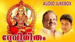 New Malayalam Hindu Devotional Songs | Devigeetham | Ft. P.Jayachandran, Biju Narayanan