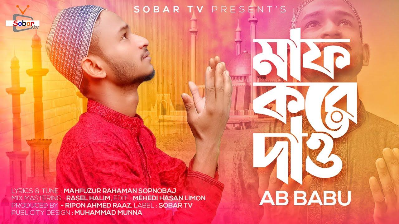 Maf Kore dau 🤲 মাফ করে দাও  🤲 AB Babu | Bangla New Gojol 2021 | Sobar Tv