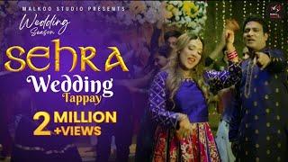 Sehra | Malkoo & Nooran Lal |New Punjabi Song | Latest Song 2021 | Wedding Season