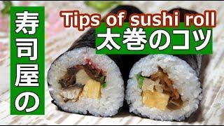 節分にどうぞ!寿司屋の太巻のコツ/How to make roll sushi