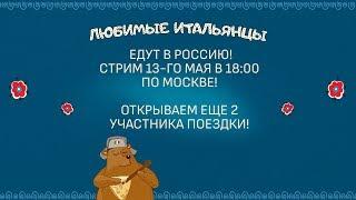 Итальянцы ЕДУТ В РОССИЮ! Открываем имена двух участников в 18:00 по Москве