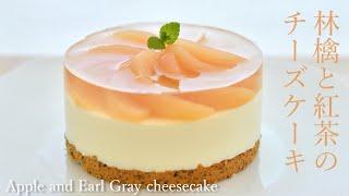 りんごと紅茶のレアチーズケーキの作り方・レシピ Apple and Earl Gray cheesecake