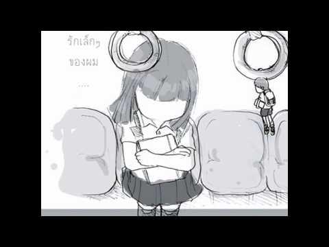 MV สักวันหนึ่ง (ฉบับการ์ตูน)