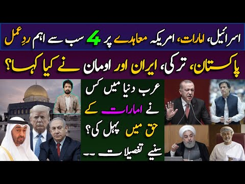 Pakistan's REACTION | Turkey, Iran, Oman | UAE | Israel || Details By Essa Naqvi