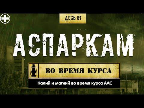 Аптека. Аспаркам / Калий и Магний (Химический бункер)