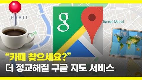 """""""카페 찾으세요?"""" 더 정교해질 구글지도 서비스"""