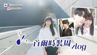 2018首爾時裝週Vlog~有Key同Sunny等等韓星出席啊!(feat.韓模김강민)   韓國旅行   韓星.追星   Lilliansssssss