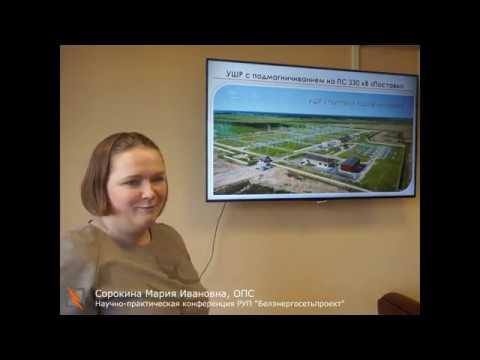 Сорокина М.И. Установка управляемых шунтирующих реакторов 330 кВ...