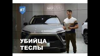 #7 NiO es8/ Революционный электромобиль/ Убийца Теслы