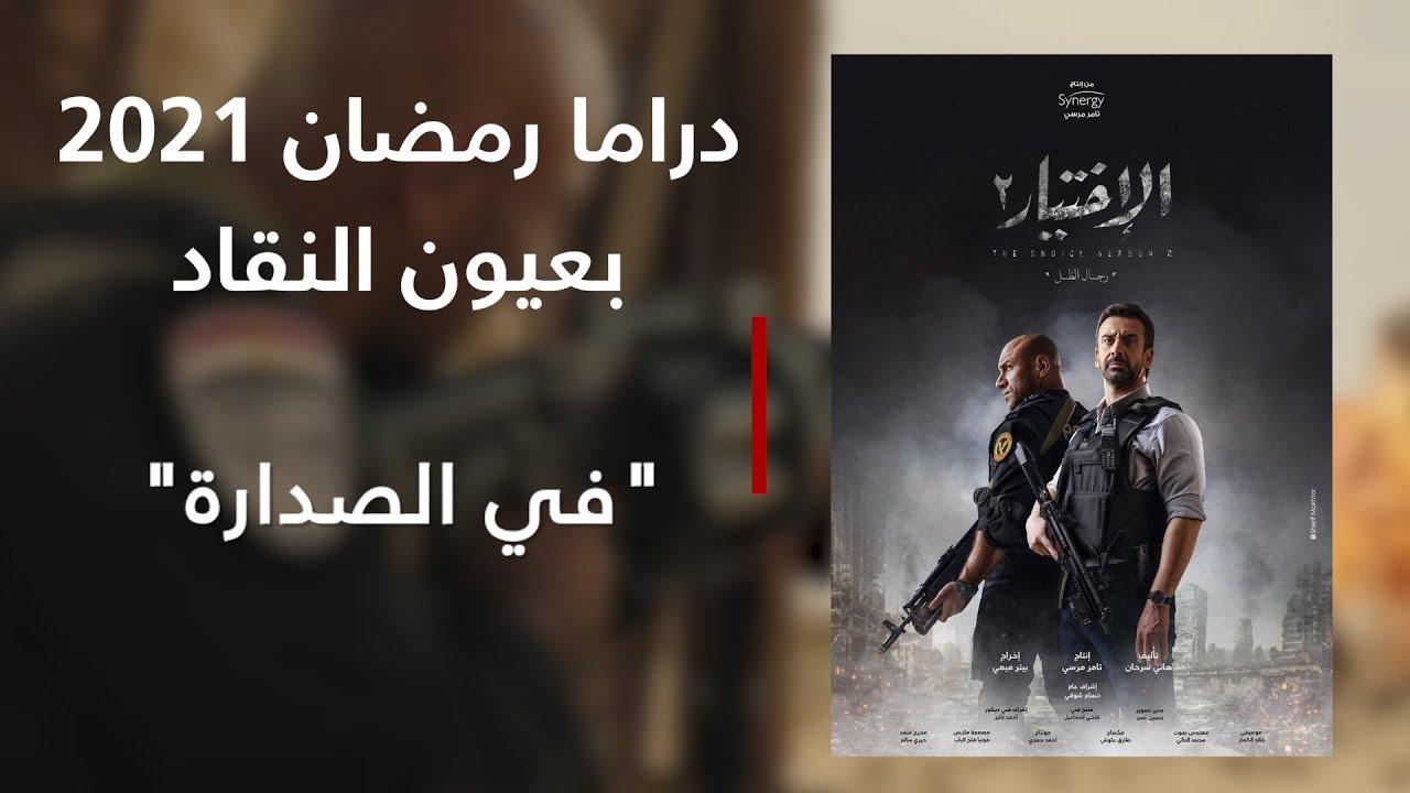 الاختيار2 بالصدارة وانسحاب من مشاهدة -موسى-.. دراما رمضان 2021 بعيون النقاد  - نشر قبل 2 ساعة