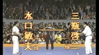 極真空手第14回全日本大会決勝戦 三瓶啓二vs水口敏夫 第14回 全日本空手...
