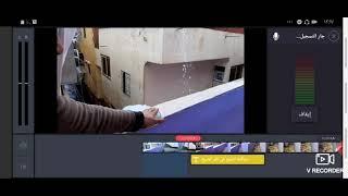 مونتاج الفيديو 07  تركيب الصوت على الفيديو Video montage 07 Install audio on video