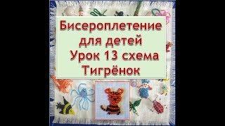 Бисероплетение для детей Урок 13 схема Тигрёнок Beading for children Lesson 13 scheme little tiger