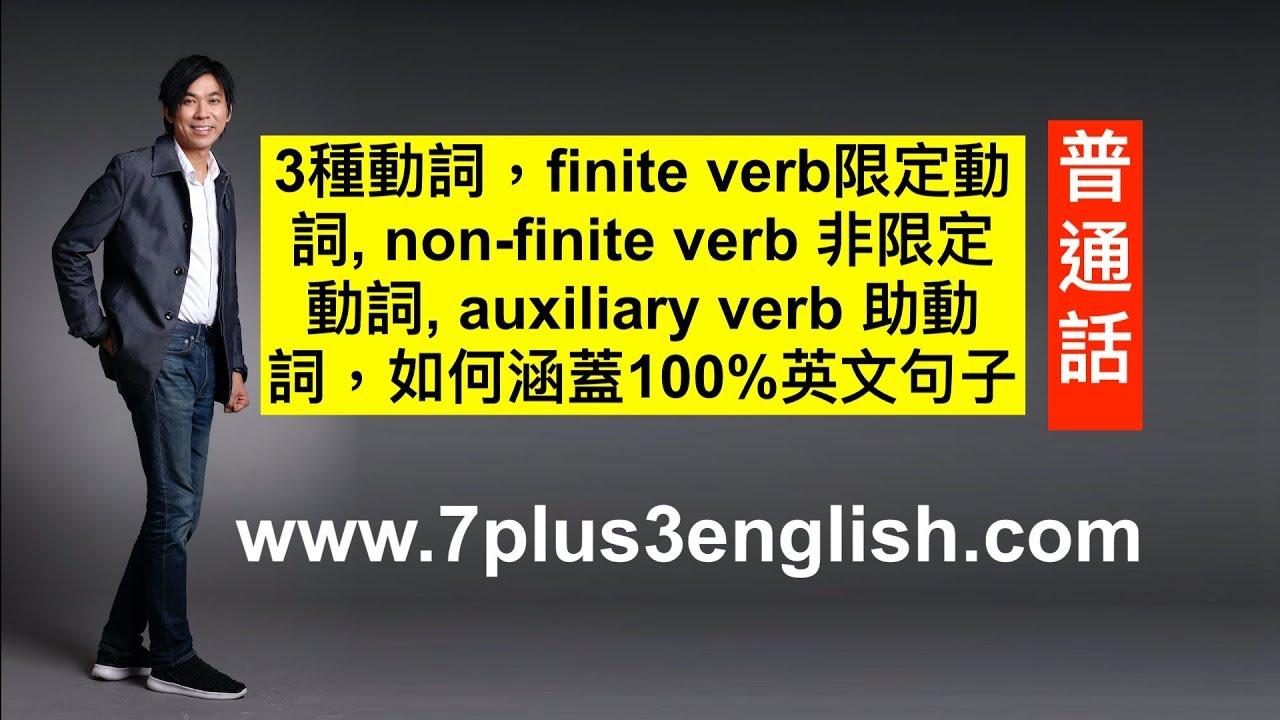 3種動詞,Finite verb限定動詞, non-finite verb非限定動詞, auxiliary verb助動詞,如何涵蓋100%英文句子【普通話版 ...