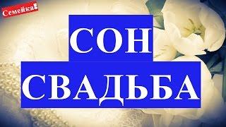 видео Сонник Невеста, к чему снится Невеста