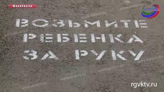Махачкалинцы теперь могут прочитать предупредительные надписи перед пешеходными переходами