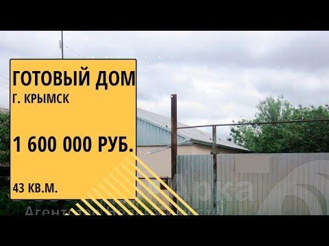 купить дом в крымске краснодарского края с фото