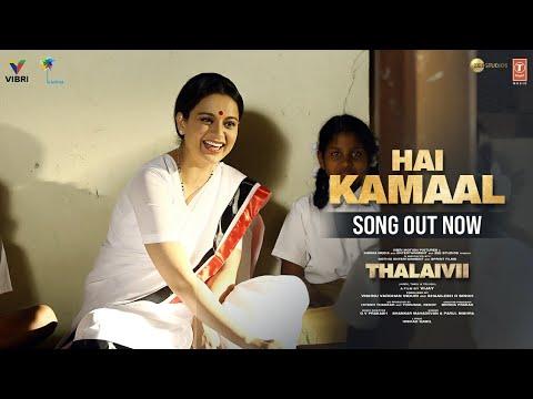 Hai Kamaal Song | THALAIVII | Kangana Ranaut | Shankar M, Parul M | G.V.Prakash| Irshad Kamil