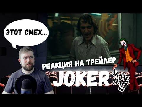 Реакция на финальный трейлер: Джокер| JOKER - Final Trailer Reaction