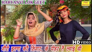 गौरी इतना करै सिंगार के पीहर तै ल्याई थी (हरियाणवी लोक गीत) - Haryanvi Lok Geet 2019 | DOLLY SHARMA