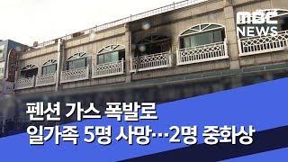 펜션 가스 폭발로 일가족 5명 사망…2명 중화상 (2020.01.27/뉴스투데이/MBC)