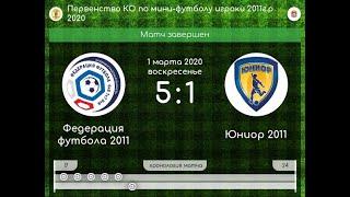 Первенство КО по мини футболу среди детей 2011г р