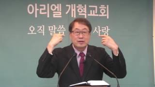 로마서강해 38강(16.10.02)/주일예배/아리엘교회…