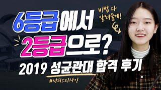 2019학년도 성균관대 정시 합격 후기!