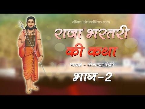 Rajasthani Katha | Raja Bharthari Ki Katha Part-2 | Alfa Music & Films