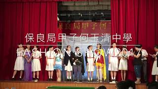 Publication Date: 2017-07-12 | Video Title: 保良局甲子何玉清中學 Fashion Show 2017