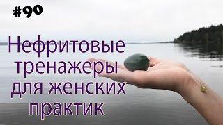 Нефритовые яйца тренажеры для женских практик(, 2014-06-24T06:26:58.000Z)