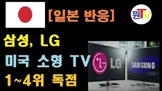 [일본 반응]TV 기술 분쟁 삼성 · LG 미국 소형 …