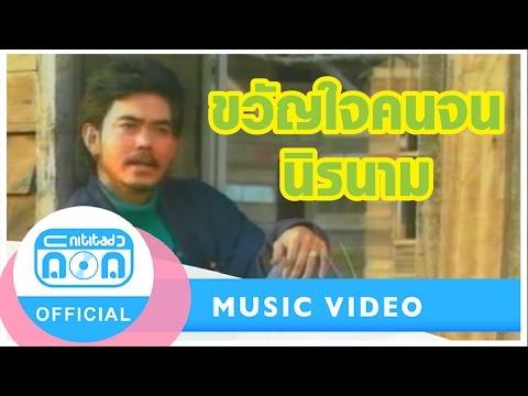ขวัญใจคนจน - นิรนาม [Official Music Video]