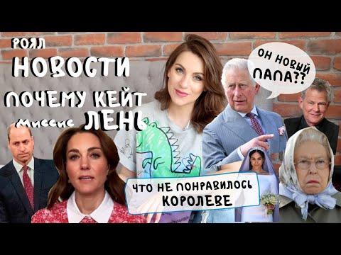 НОВОСТИ _ у Гарри НОВЫЙ ОТЕЦ, 11 ЛЕТ на уплату ДОЛГА, КЕЙТ - миссис ЛЕНЬ