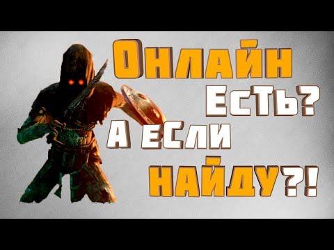 Шок! Разборки в Переулке! ► Dark Souls Remastered ► Онлайн, ПВП, Вторжения, Ковенанты