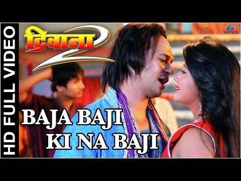 Baja Baji Ki Na Baji Full Bhojpuri Video Song | Deewana 2 | Jaif Khan & Shikha Mishra