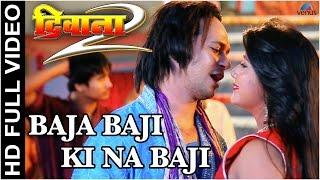 Baja Baji Ki Na Baji Full Bhojpuri Video Song | Deewana 2 | Jaif Khan & Shikha Mishra