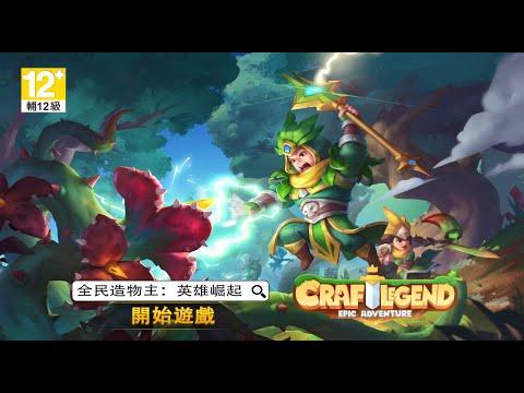 Craft Legend: Epic Adventure