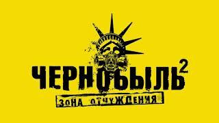 Музыка Чернобыль зона отчуждения