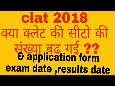 Clat( Common Law Admission Test) 2018 new notification,|| application form